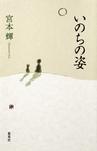 いのちの姿-電子書籍