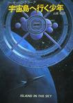 宇宙島へ行く少年-電子書籍