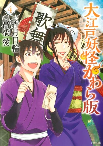 大江戸妖怪かわら版(4)-電子書籍