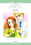 恋の味つけ-電子書籍