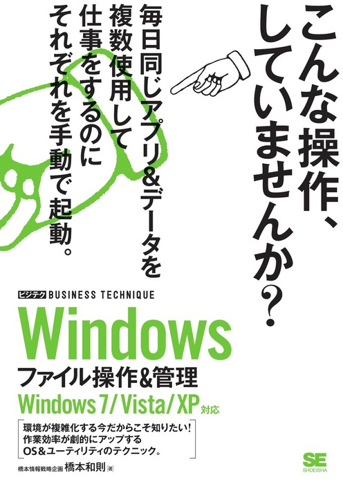 Windowsファイル操作&管理 ビジテク Windows 7/Vista/XP対応-電子書籍-拡大画像