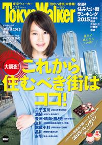 TokyoWalker東京ウォーカー 2015 No.3