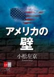 アメリカの壁 小松左京e-booksセレクション【文春e-Books】-電子書籍