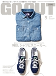 OUTDOOR STYLE GO OUT 2014年5月号 Vol.55-電子書籍