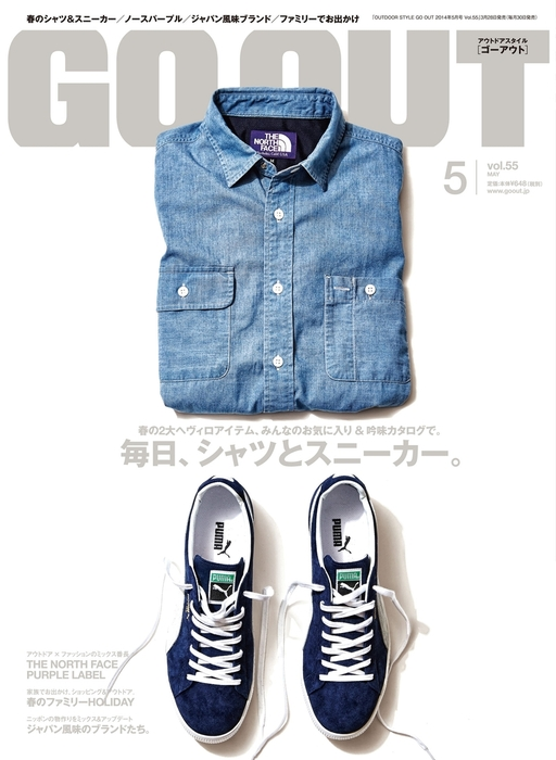 OUTDOOR STYLE GO OUT 2014年5月号 Vol.55拡大写真
