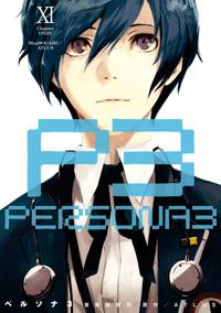 ペルソナ3 (11)