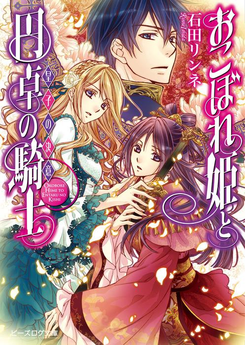 おこぼれ姫と円卓の騎士 5 皇子の決意-電子書籍-拡大画像