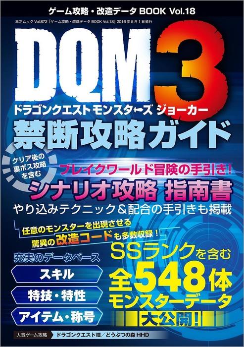 ゲーム攻略・改造データBOOK Vol.18拡大写真