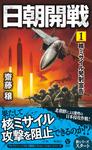 日朝開戦(1)核ミサイル発射宣告
