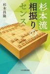 杉本流相振りのセンス-電子書籍