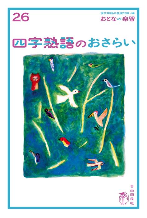おとなの楽習 (26) 四字熟語のおさらい拡大写真