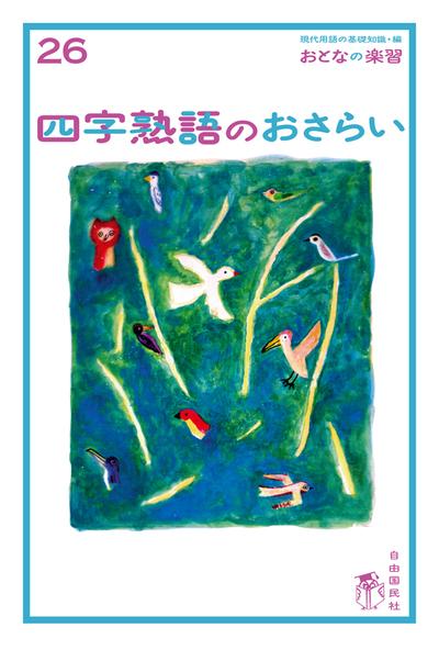 おとなの楽習 (26) 四字熟語のおさらい-電子書籍