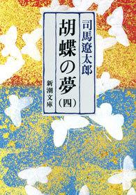 胡蝶の夢(四)