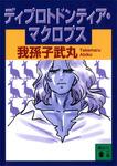 ディプロトドンティア・マクロプス-電子書籍