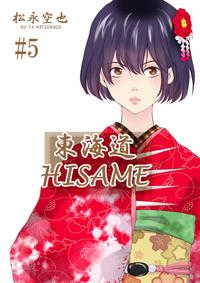 東海道HISAME 5巻-電子書籍
