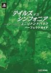 テイルズ オブ シンフォニア ユニゾナントパック パーフェクトガイド-電子書籍
