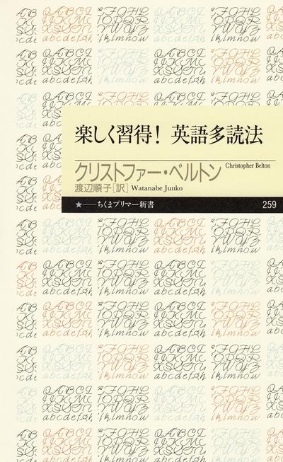 楽しく習得! 英語多読法-電子書籍