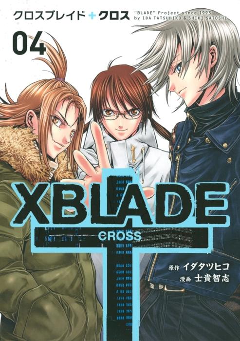 XBLADE + ―CROSS―(4)拡大写真