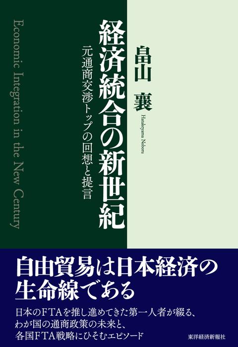 経済統合の新世紀―元通商交渉トップの回想と提言拡大写真