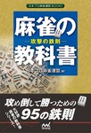麻雀の教科書 攻撃の鉄則-電子書籍