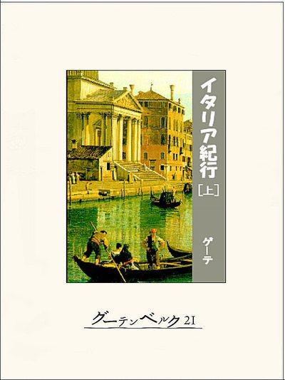 イタリア紀行(上)-電子書籍