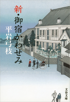 「新・御宿かわせみ(文春文庫)」シリーズ