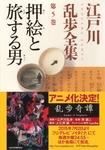 押絵と旅する男~江戸川乱歩全集第5巻~-電子書籍