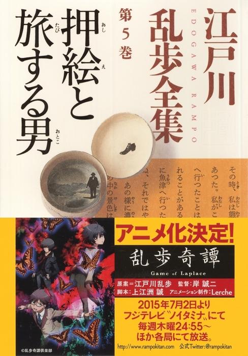 押絵と旅する男~江戸川乱歩全集第5巻~拡大写真