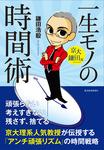 京大・鎌田流 一生モノの時間術-電子書籍