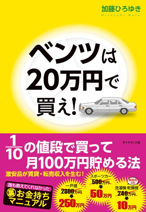 ベンツは20万円で買え!拡大写真