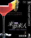 BAR来夢来人 3-電子書籍