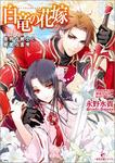 白竜の花嫁: 2 異邦の騎士と銀翼の黒竜-電子書籍