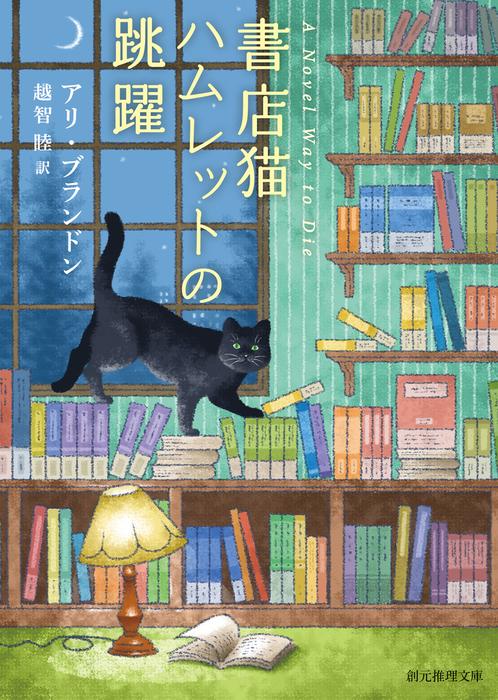 書店猫ハムレットの跳躍拡大写真