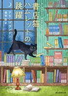 書店猫ハムレットの事件簿(創元推理文庫)