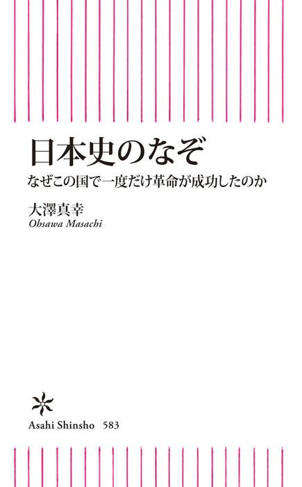 日本史のなぞ なぜこの国で一度だけ革命が成功したのか拡大写真