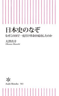 日本史のなぞ なぜこの国で一度だけ革命が成功したのか-電子書籍