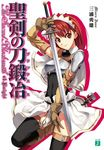 聖剣の刀鍛冶(ブラックスミス) 1-電子書籍