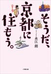 そうだ、京都に住もう。-電子書籍