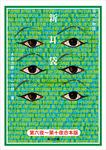 【合本版】新耳袋 第六夜~十夜 現代百物語-電子書籍