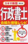 スキマ時間で覚える行政書士[赤版] 合格力増強レシピ-電子書籍