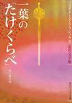 一葉の「たけくらべ」 ビギナーズ・クラシックス 近代文学編-電子書籍