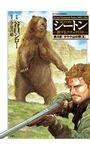 シートン / 4 タラク山の熊王-電子書籍