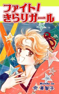 ファイト!きらりガール-電子書籍