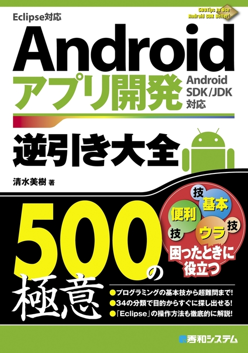 Androidアプリ開発逆引き大全 500の極意-電子書籍-拡大画像
