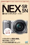 ソニー NEX-5R&5N 撮り方ハンディブック-電子書籍