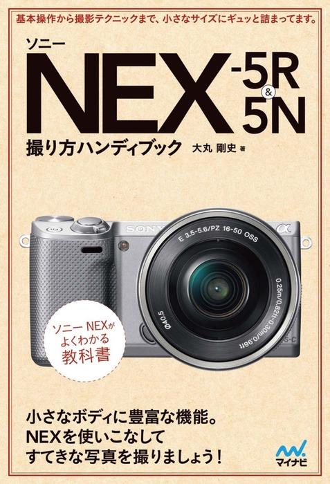 ソニー NEX-5R&5N 撮り方ハンディブック-電子書籍-拡大画像