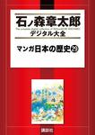 マンガ日本の歴史(29)-電子書籍