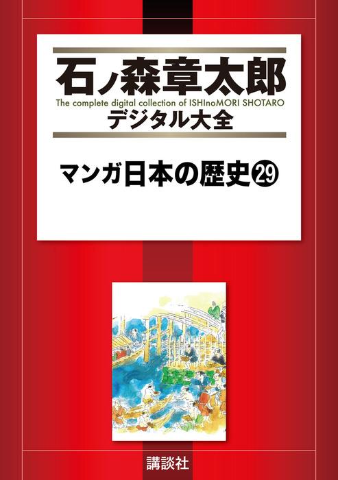 マンガ日本の歴史(29)拡大写真