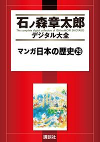 マンガ日本の歴史(29)