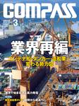 海事総合誌COMPASS2017年3月号 業界再編 コンテナ船・タンカー・造船業…変わる勢力図-電子書籍